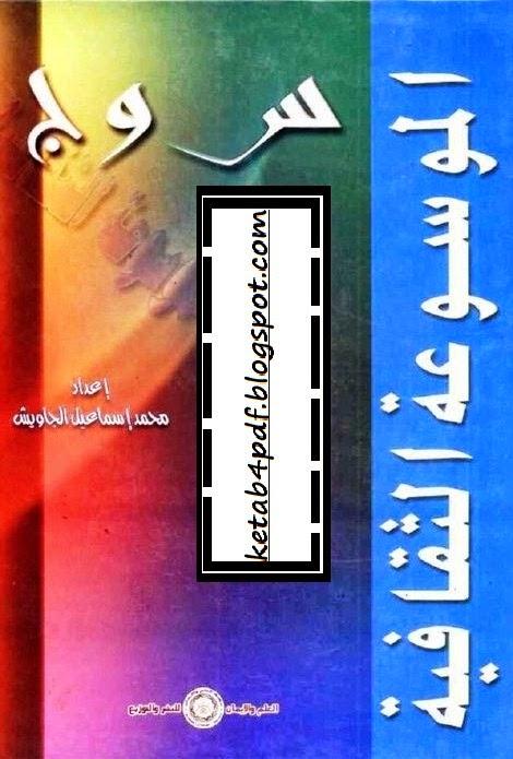 تصفح أو حمل الموسوعة الثقافية س وج – محمد الجاويش