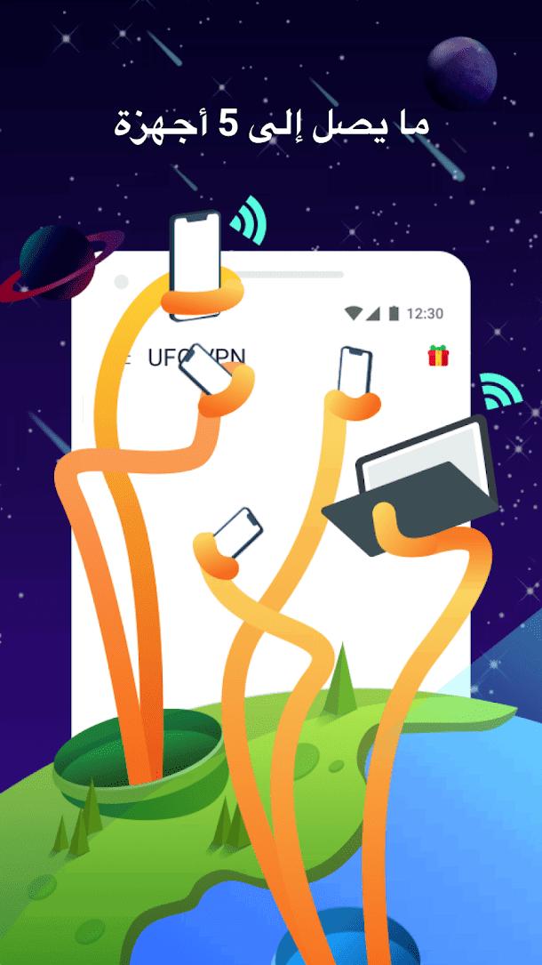 تطبيق UFO VPN Basic للأندرويد 2019 - صورة لقطة شاشة (2)