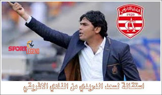 استقالة لسعد الدريدي من النادي الافريقي