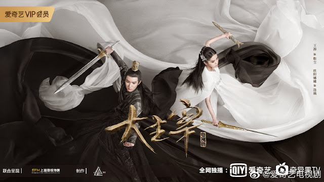 the great ruler wang yuan and ouyang nana
