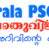 Kerala PSC Malayalam General Knowledge Questions and Answers - 279