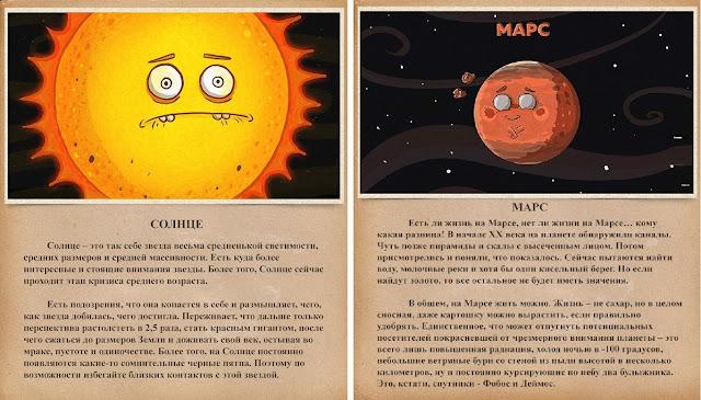 планеты солнце и марс
