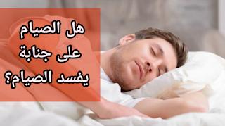 هل الصيام على جنابة يفسد الصيام؟ || Does fasting on impurity spoil fasting?