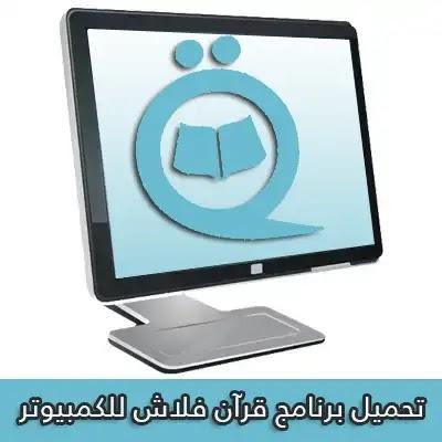 برنامج قران فلاش للكمبيوتر
