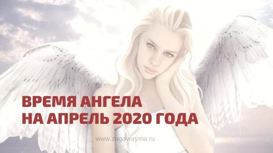 ВРЕМЯ АНГЕЛА НА АПРЕЛЬ 2020 ГОДА