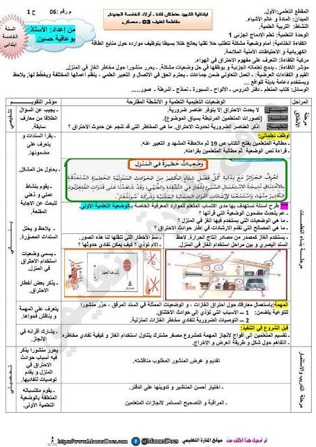 مذكرات درس تعلم الادماج الجزئي في التربية العلمية للسنة الخامسة 5 ابتدائي PDF