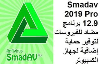 Smadav 2019 Pro 12.9 برنامج مضاد للفيروسات لتوفير حماية إضافية لجهاز الكمبيوتر