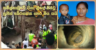 Sujith trapped in borewell in Tamil Nadu ... passes away before being rescued!