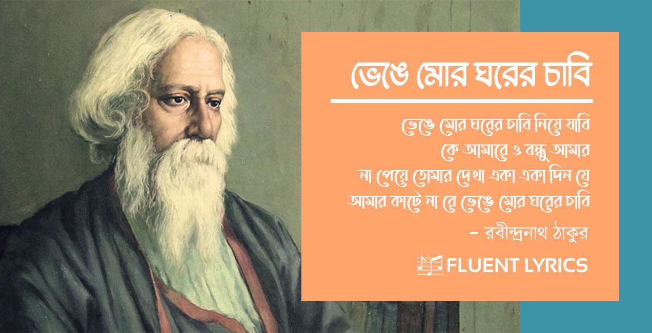 Bhenge Mor Ghorer Chabi Lyrics, Venge Mor Ghorer Chabi Lyrics, ভেঙে মোর ঘরের চাবি লিরিক্স