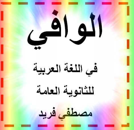 موسوعة الوافي في اللغة العربية للصف الثالث الثانوى 2019 للأستاذ مصطفى فريد