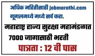महाराष्ट्र राज्य सुरक्षा महामंडळात भरती | MSF Bharti Maha Security Force 2020, 7000 जागा