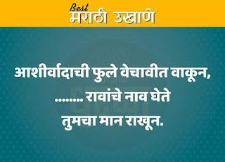 [मराठी उखाणे]100+Best Marathi Ukhane