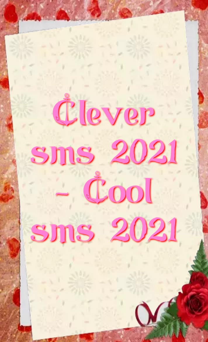 Clever sms 2021, চতুরতার এসএমএস ২০২১, cool sms 2021, Clever এসএমএস, awesome cool এসএমএস, clever sms in english, clever sms opladning, clever sms message, clever sms lading, clever sms betaling, soft clever sms, clever sms light,  cool sms in english, cool weather sms, cool sms for her, cool sms for him, cool sms in hindi, cool sms for girlfriend, cool sms for boyfriend, cool sms for husband, cool sms for wife, cool sms tricks,