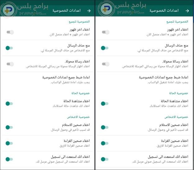 اعدادات الخصوصية لبرنامج WhatsApp Gold الجديد