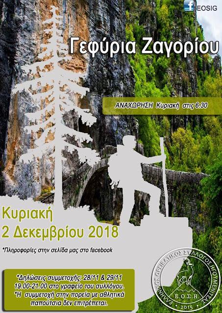 Ορειβατικός Σύλλογος Ηγουμενίτσας στα Γεφύρια Ζαγορίου
