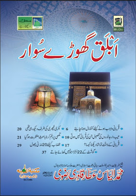 Download: Ablaq Ghorry Sawar pdf in Urdu by Maulana Ilyas Attar Qadri