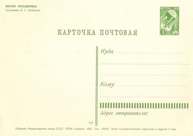 оборот открытки