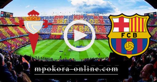 مشاهدة مباراة سيلتا فيغو وبرشلونة بث مباشر كورة اون لاين 01-10-2020 الدوري الاسباني