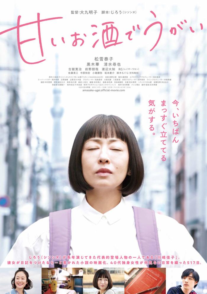 My Sweet Grappa Remedies (Amai o Sake de Ugai) film - Akiko Ohku - poster