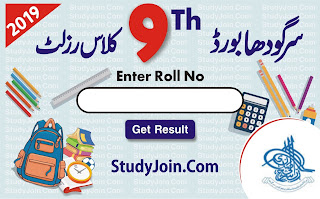 BISE Sargodha 9th class result 2019, 9th class result 2019 Sargodha board, bise Sargodha 9th result 2019 enter roll number, 9th class result 2019 Sargodha board, SSC Part 1 result 2019 Sargodha board, bise Sargodha result 2019, bise Sargodha 9th result 2019, Hamari web Sargodha board result 2019, be educated Sargodha board 9th result 2019 9th class, urdupoint BISE Sargodha 9th class result 2019, BISE Sargodha 9th result 2019 by roll number, Sargodha board result 2019 class 9th, BISE Sargodha result 2019 SSC Part 1 nine class, elm ki duniya 9th Science and Arts Result 2019, ilmkidunya result 2019, ilm ki duniya result 2019 12th class