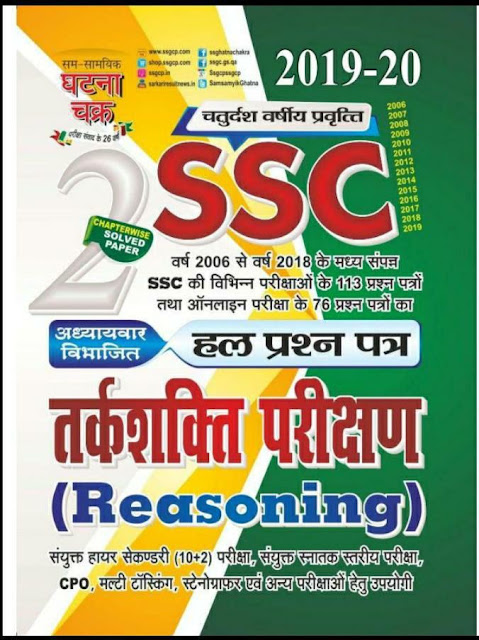 Ghatna Chakra Reasoning Test (2019-20) : For SSC Exam Hindi PDF Book