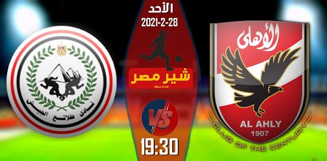 نتيجة مباراة الاهلي وطلائع الجيش اليوم الاحد 28-2-2021