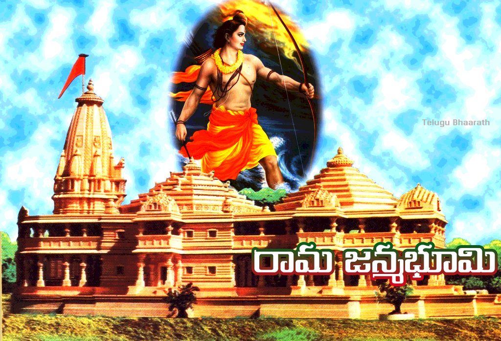 రామజన్మభూమిలో మందిర నిర్మాణం – జాతీయ గౌరవానికి ప్రతీక - Raama Janmabhoomi, Jaathiya Gowravaaniki Prathika