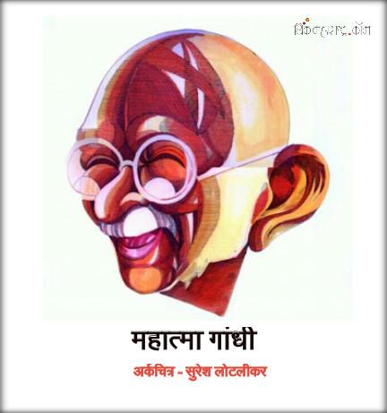 अस्पृश्यता निवारणाचे सातवे सोनेरी पान ! (Untouchability: Sawarkar, Gandhi And Ambedkar)
