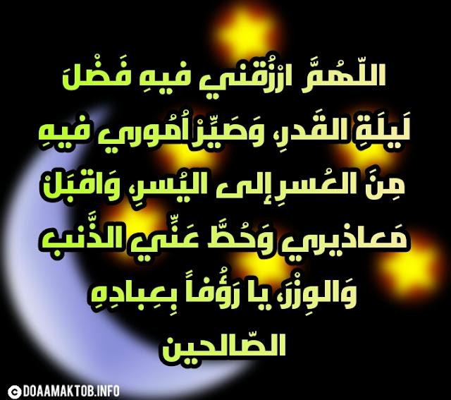 دعاء قدوم رمضان