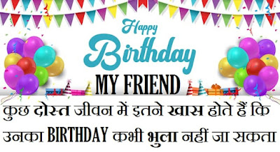Birthday-Wishes-for-Kamina-Friend