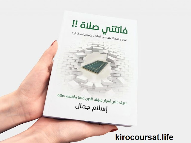 حصريا قراءة و تحميل كتاب فاتتنى صلاة اون لاين pdf