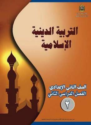 تحميل كتاب التربية الدينية الاسلامية للصف الثانى الاعدادى الترم الاول 2017