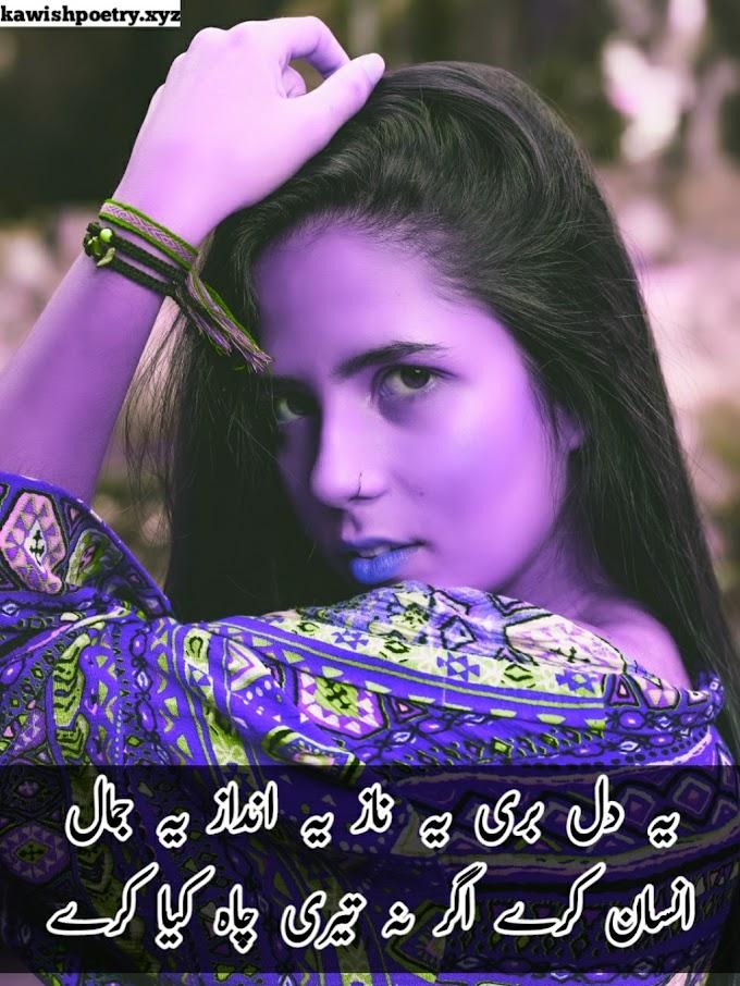Husn Shayari In Urdu | Shayari Husn Per | Husn Shayari