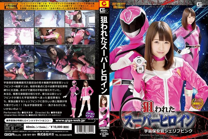GHOR-44 Menargetkan Agen Luar Angkasa Tremendous Heroine Sheriff Pink
