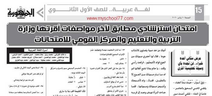 امتحان استرشادى لغة عربية بالاجابات اولى ثانوى ترم أول2020 ملحق الجمهورية التعليمى