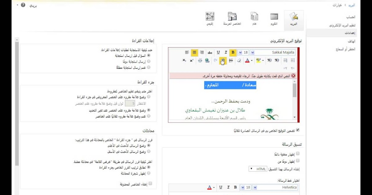 الايميل الوزاري وزارة الصحة السعودية خطوات انشاء بريد الكتروني وزارة الصحة