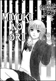 Miyuki no Ori Manga