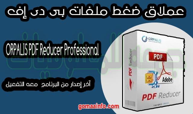 تحميل برنامج ضغط ملفات بى دى إف | ORPALIS PDF Reducer Professional 3.1.15