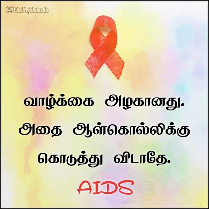 Aids விழிப்புணர்வு சிந்தனைகள் | World Aids Day Quotes In Tamil