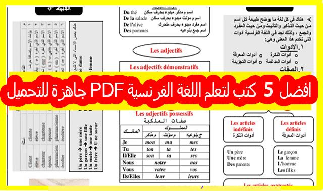 افضل 5 كتب لتعلم اللغة الفرنسية PDF جاهزة للتحميل