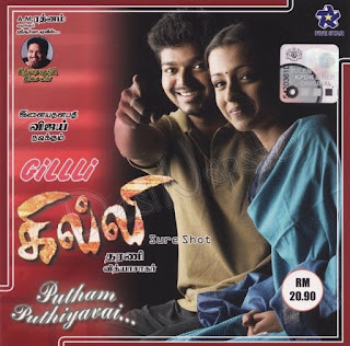 Gilli - Ghilli tamil movie vijay trisha