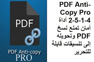 PDF Anti-Copy Pro 2-5-1-4 أداة أمان تمنع نسخ PDF وتحويله إلى تنسيقات قابلة للتحرير