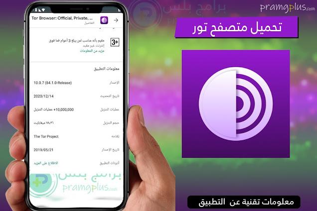 معلومات تحميل متصفح تور Tor Browser