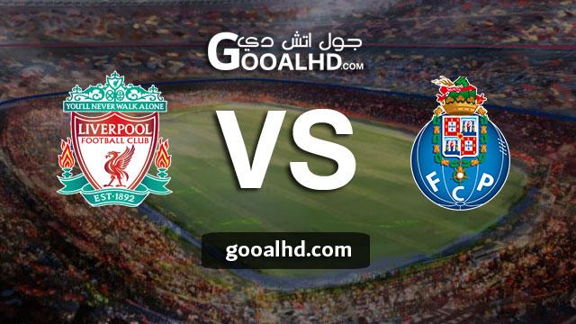 مشاهدة مباراة ليفربول وبورتو بث مباشر اليوم الثلاثاء بتاريخ 17-04-2019 في دوري أبطال أوروبا