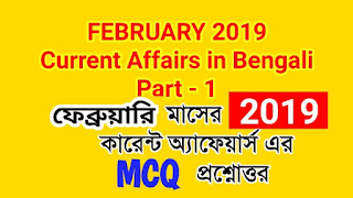 current affairs - February-2019 mcq in bengali part-1