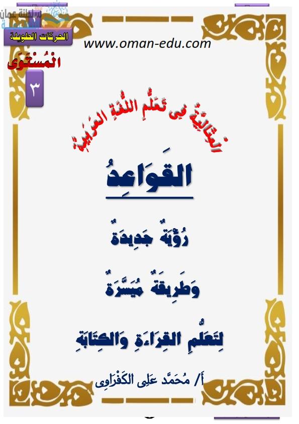 الحركات الطويلة - كراسة تأسيس اللغة العربية للاطفال - المستوى الثالث
