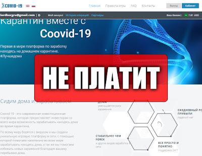 Скриншоты выплат с хайпа coovid-19.org