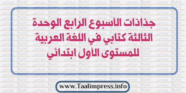 جذاذات الأسبوع الرابع الوحدة الثالثة كتابي في اللغة العربية للمستوى الأول ابتدائي