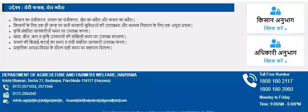 Meri Fasal Mera Byora, Meri Fasal Mera Byora Online Registration, Registration Check, Registration Status Check, Meri Fasal Mera Byora Portal, Meri Fasal Mera Byora Online Portal