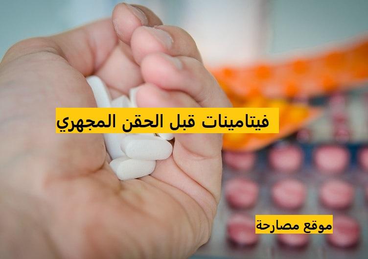 فيتامينات قبل الحقن المجهري